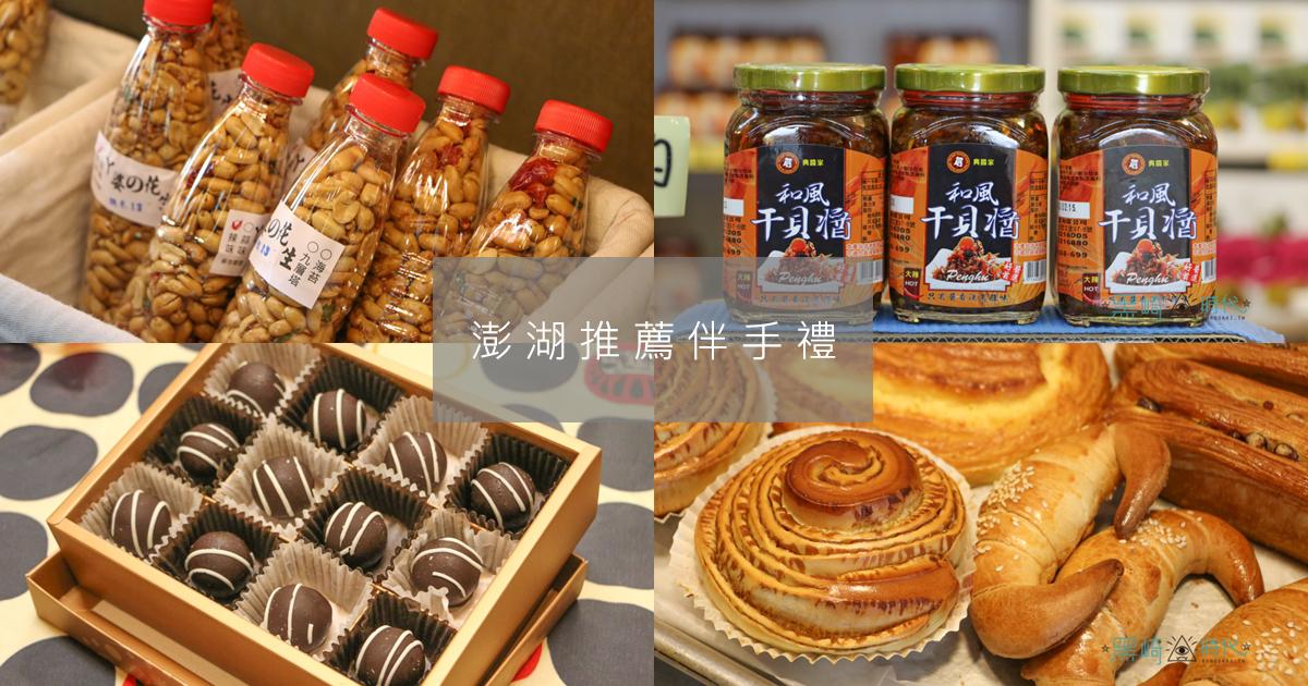 澎湖伴手禮推薦 黑糖糕xo醬 5 家特色伴手禮