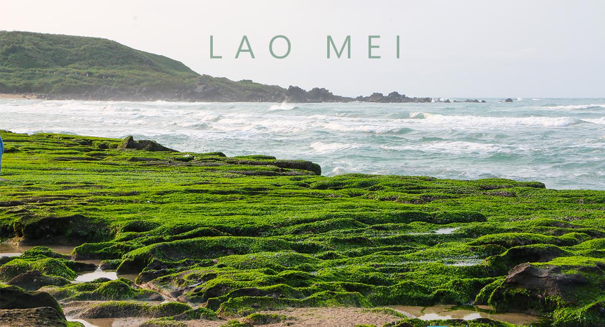 老梅石槽 北海岸一日遊春季限定 宛如抹茶地毯