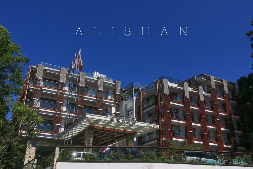 阿里山住宿推薦 阿里山賓館 台灣海拔最高星度假飯店與最高文化館
