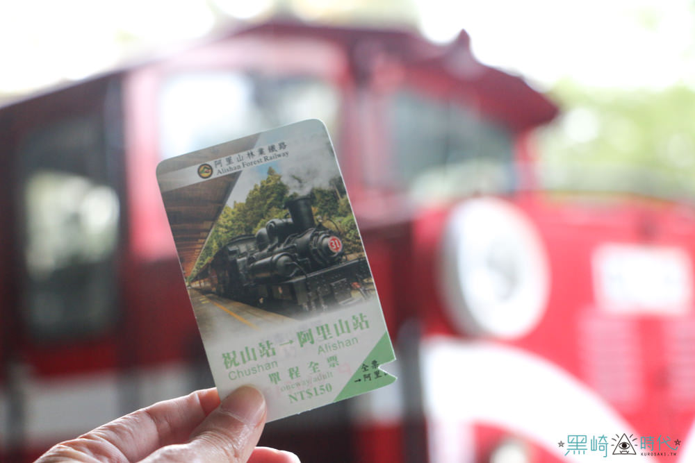 阿里山小火車時刻表 快速查詢搭車時間簡單又方便