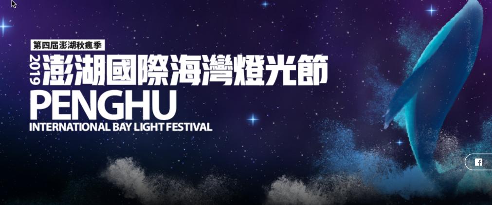 2019 澎湖燈光節 活動介紹與主題之夜舞台表演詳細攻略