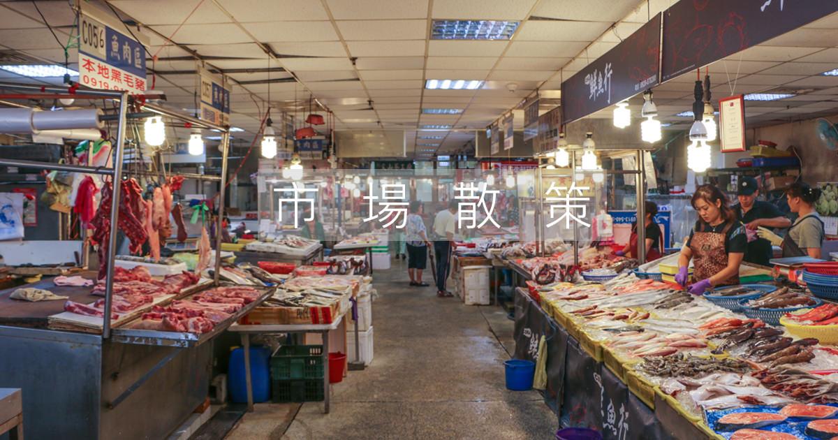 坐火車去旅行 小鎮市場漫遊的那些新鮮事 基隆成功市場/瑞芳美食廣場/汐止秀峰市場