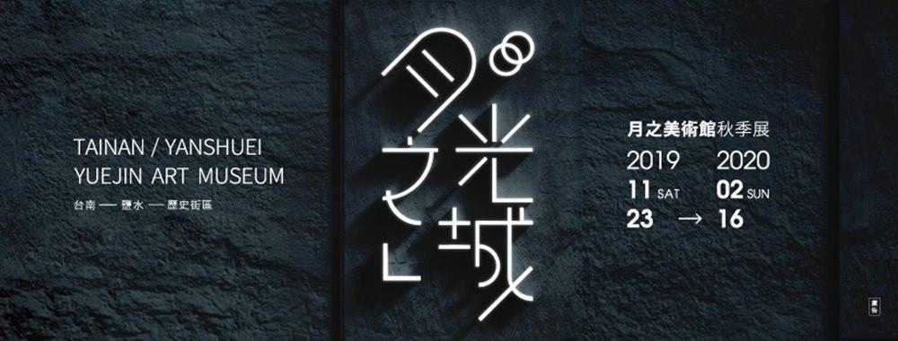 台南景點 鹽水月之美術館2019秋季展月光之城 活動資訊交通懶人包