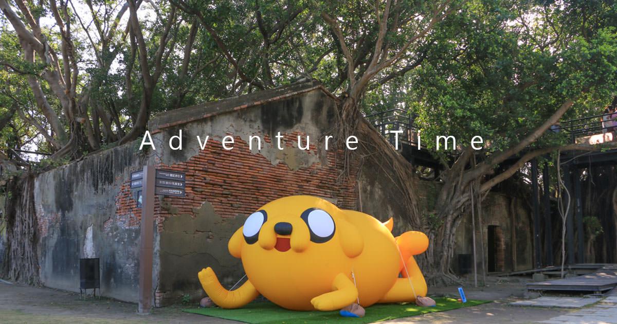 台南景點 安平樹屋與探險活寶相遇 冬季冒險主題展