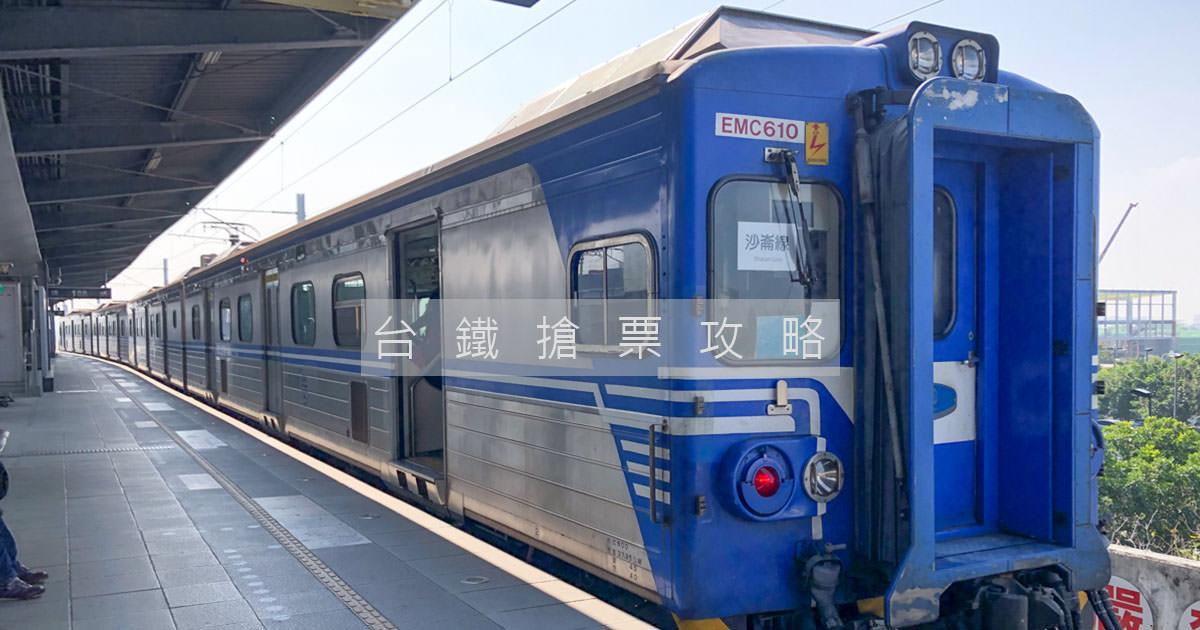 台北到花蓮台東如何搶火車票?6 大秘訣告訴你搶票小技巧