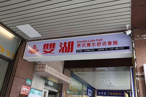 台北按摩推薦 雙湖泰式養生舒活會館 捷運內湖站 泰式按摩 舒壓好去處