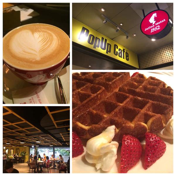 [美食] 北市松山 來自1862年的維也納咖啡 PopUp cafe 捷運松山線 台北小巨蛋 IKEA-OpenRice新店快閃秘密客