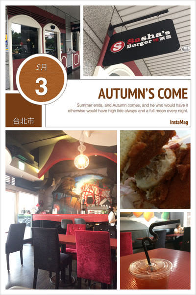 [美食] 台北信義 sasha's burger 特別的早午餐選擇