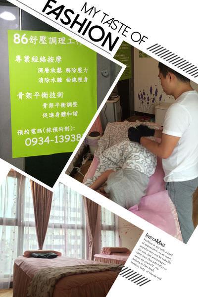 台北按摩推薦 86舒壓調理工作坊 深層舒壓活絡筋骨 一天的疲勞都沒有了(已搬家)