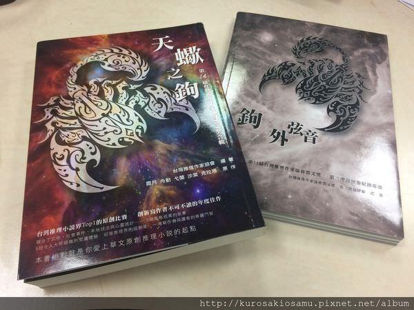 [書評] 推理小說「天蠍之鉤」套書心得 匠心文化出版與台灣推理作家協會 台灣推理小說好棒棒啊!