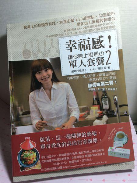 [書評] 幸福感!讓你戀上廚房之單人套餐2 簡簡單單在家做幸福料理!