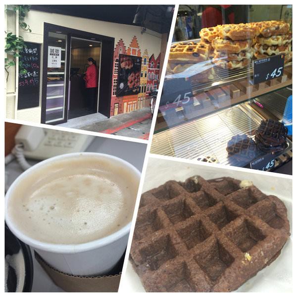 [美食] 台北信義 #LATTICE比利時列日鬆餅 東區下午茶 甜點 香鬆可口 國父紀念館站