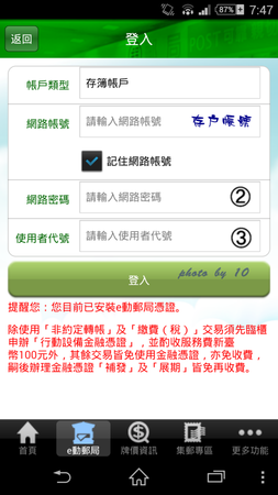 Screenshot_2014-12-28-19-47-40-crop.png