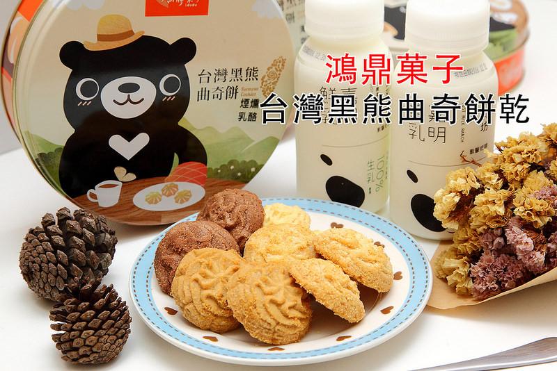 [宅配團購] 可愛台灣黑熊陪你過新年!酥鬆無比、香醇奶香,年節禮盒推薦~鴻鼎菓子-台灣黑熊曲奇餅乾