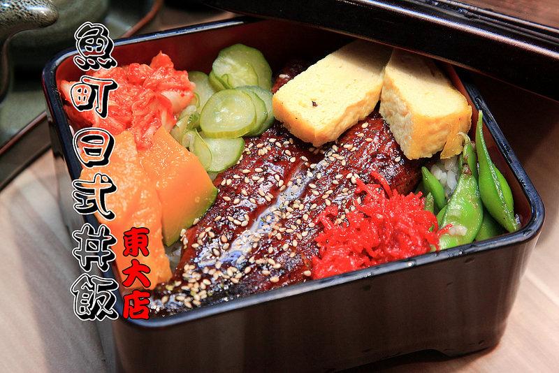 [新竹北區] 超值平價日式丼飯,超殺破盤炸蝦天婦羅第二件只要1元!魚町丼飯-東大店