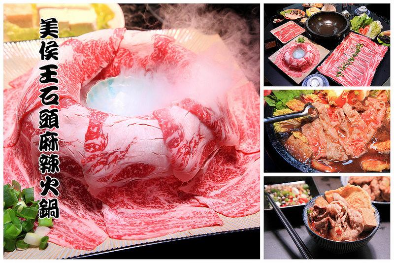 [新竹東區] 從石頭裡蹦出來的美味!石頭火鍋與麻辣火鍋完美融合,絕佳極上的食感享受!美侯王石頭麻辣火鍋