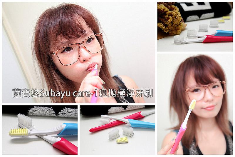 [居家清潔] MIT台灣製造專利可換頭牙刷,環保替換牙刷週拋最衛生!享受齒頰潔淨清爽感受!薩寶悠Subayu care-1週拋極淨牙刷(文末抽獎)