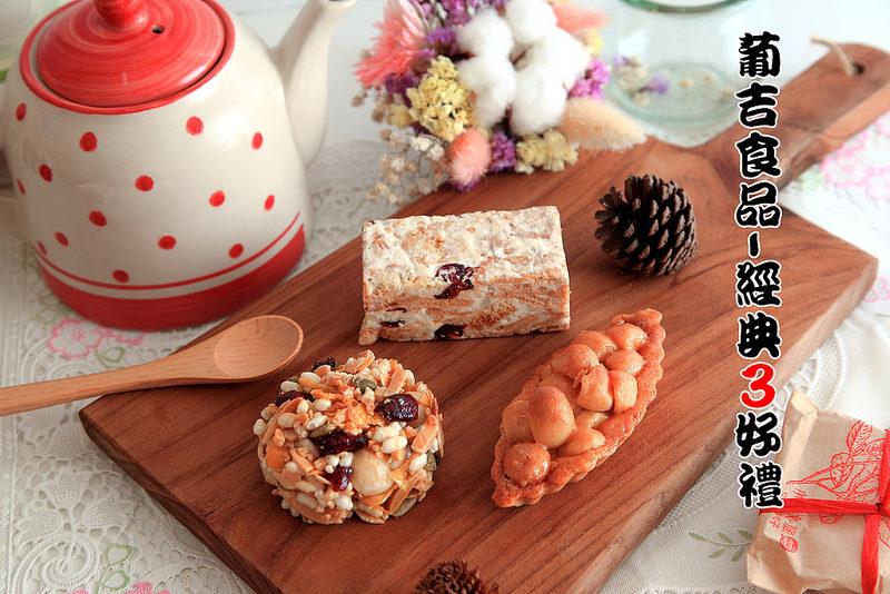[宅配團購]台南葡吉食品,團購伴手禮推薦,經典3好禮-日式高纖穀物、帆船夏威夷豆塔、雪花餅
