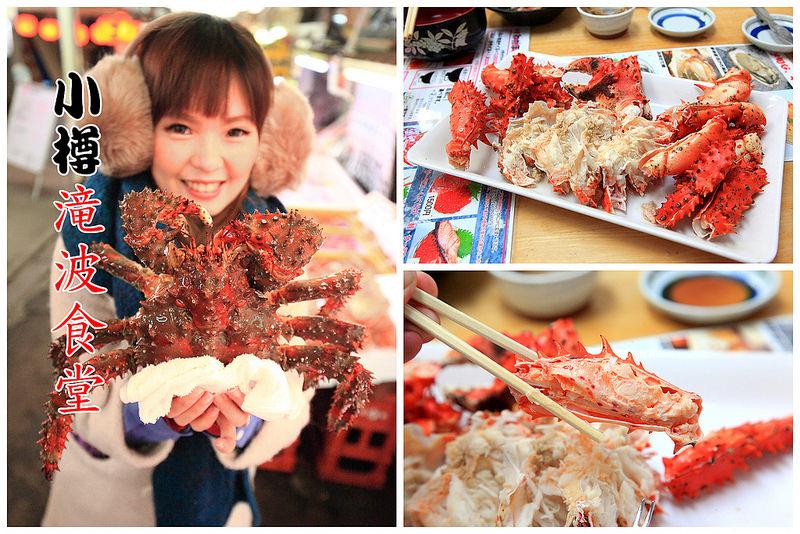 [北海道小樽] 小樽必吃三角市場,整隻花咲蟹的豪邁漁夫料理~滝波食堂