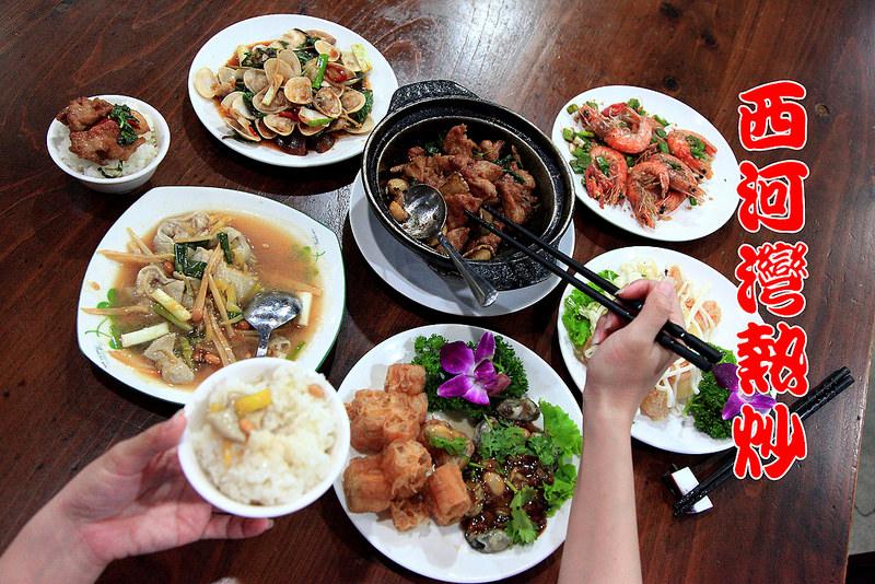 [宜蘭羅東]羅東平價快炒店,食尚玩家說:號稱宜蘭人心中最好吃的熱炒!西河灣熱炒