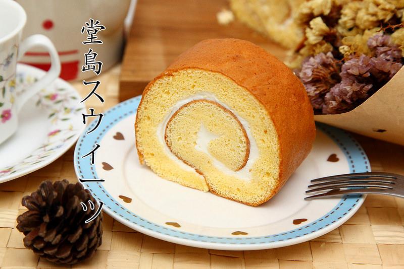 [宅配團購] 大阪超人氣甜點登台!入口即化魔法生乳捲,點點手指就能買的到~堂島スウィーツ生乳捲