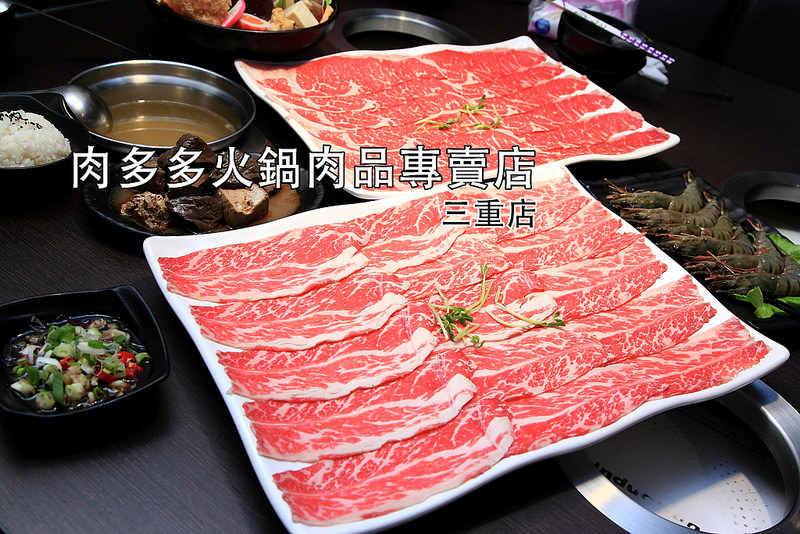 [新北三重] 三重好吃火鍋、涮涮鍋推薦!頂級肉品大份量,肉鬼控的天堂!肉多多火鍋肉品專賣店-三重正義店