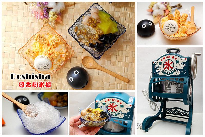 [3C家電]自己的冰自己刨,我家就是刨冰店!日本DOSHISHA復古風刨冰機