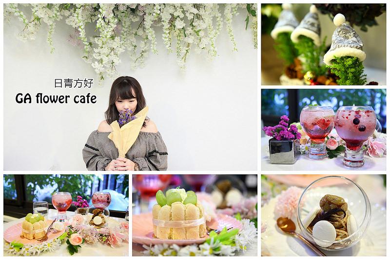 [桃園市] 少女心大噴發!自拍到手軟,桃園熱門IG景點~日青方好 GA flower cafe