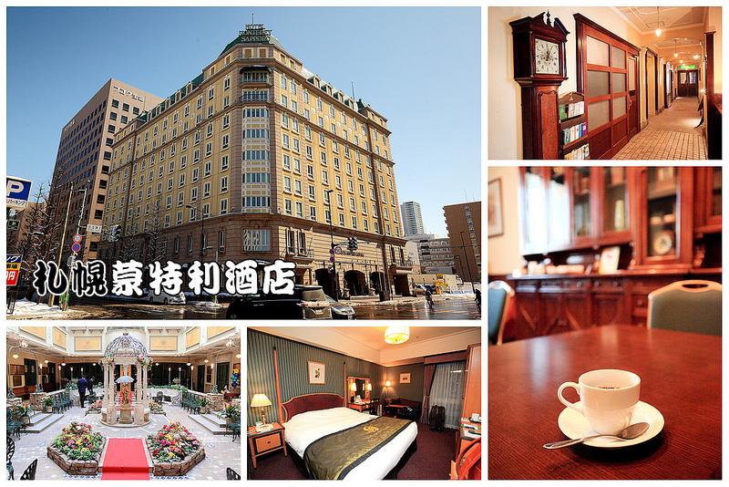 [北海道札幌]JR札幌站住宿推薦,歐式風格浪漫氛圍,古典優雅懷舊特色飯店~札幌蒙特利酒店(Hotel Monterey Sapporo)