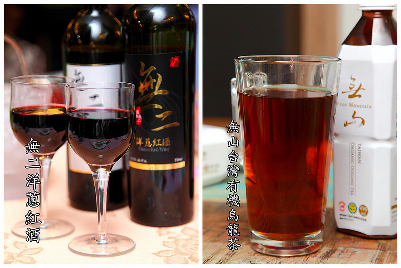 """[酒類品飲] 獨一""""無二""""洋蔥紅酒.有機烏龍韻回甘!無二洋蔥紅酒(白無二&黑無二)&無山台灣有機烏龍茶"""