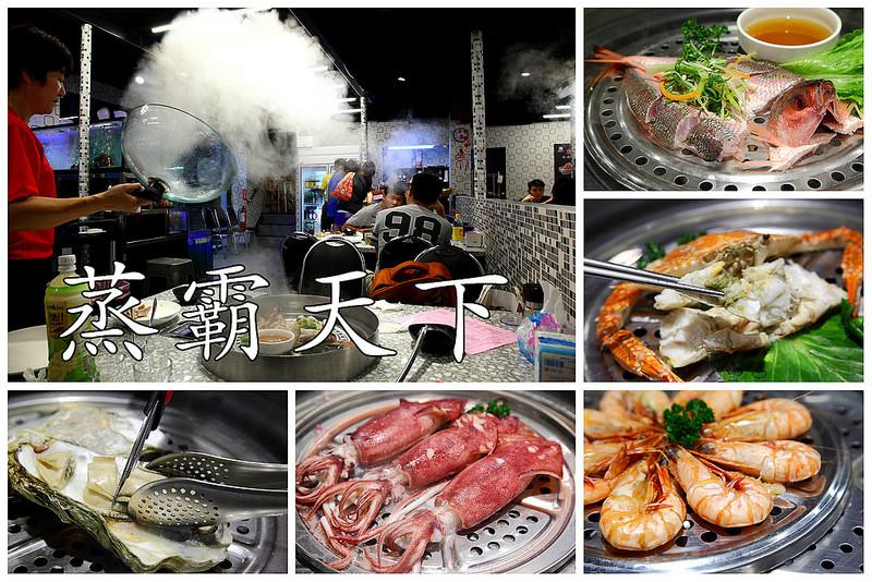 """[新北板橋] 板橋海鮮餐廳推薦,有""""青""""才敢大聲!高溫汽鍋蒸出極鮮好味道!~蒸霸天下"""