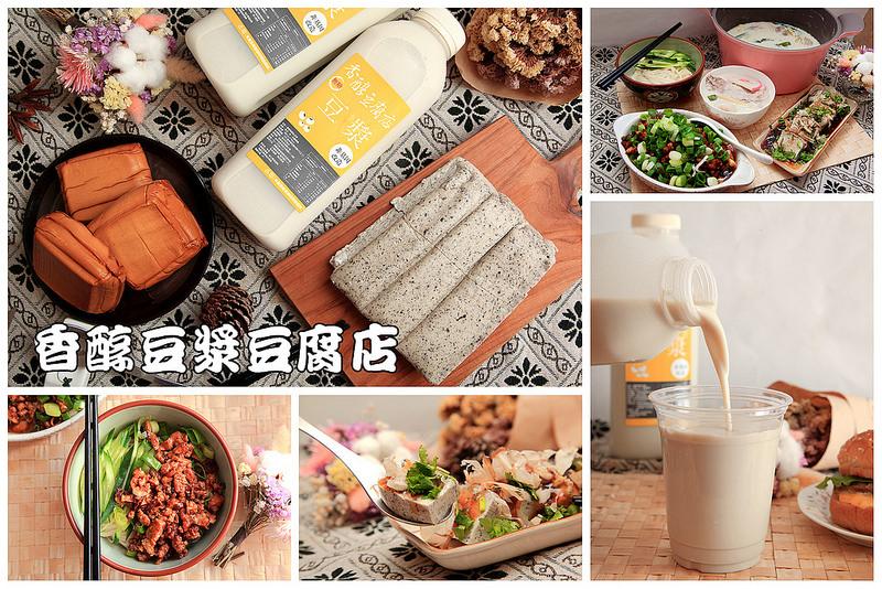 [料理小廚]台中在地老字號,無添加非基改黃豆製品,濃醇豆香好料理~香醇豆漿豆腐店