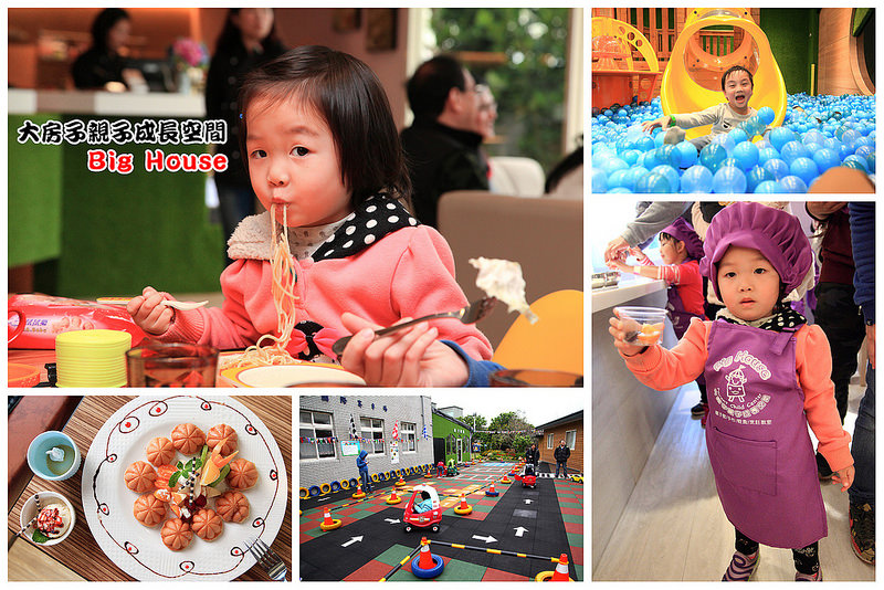 [新竹湖口] 新竹親子餐廳!大球池溜滑梯、賽車場平日不限時隨你玩到爽!還有手作DIY~大房子親子成長空間Big House