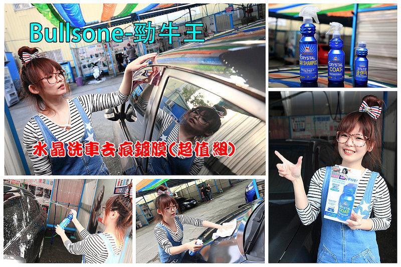 [有感推薦]韓國第一品牌,汽車美容不求人,老車新車通通閃亮如新! Bullsone-勁牛王水晶洗車去痕鍍膜(超值組)
