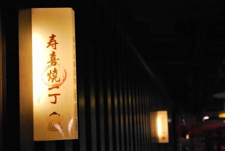 [新北新店]壽喜燒的王者~壽喜燒一丁