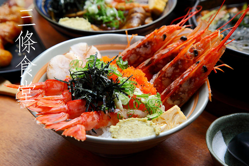 [新北新莊] 新莊日本料理推薦,丼飯也能做兩吃?蝦頭殼有丼超有梗!三條食堂