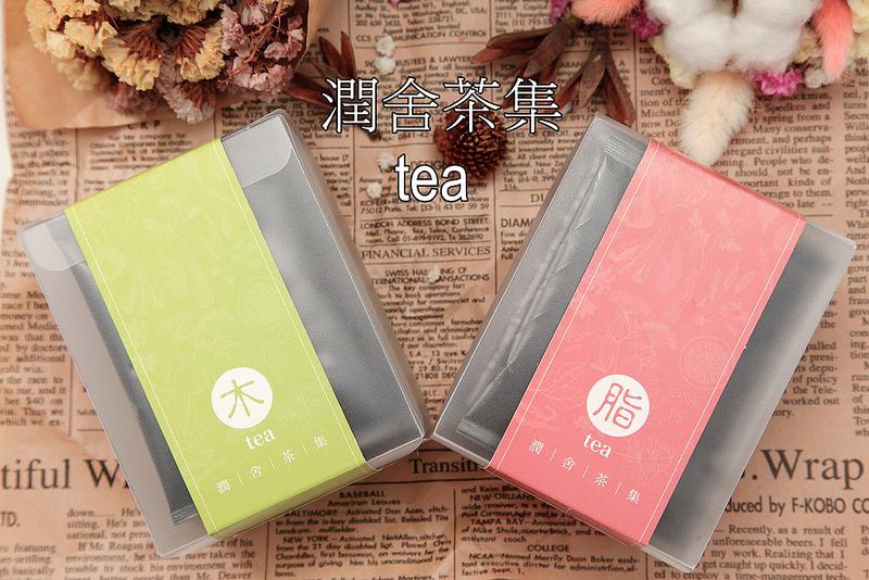 [宅配團購] 歐洲花草茶結合傳統中藥,結合傳統天然與科技的創新養生法~潤舍茶集漢方花草養生茶