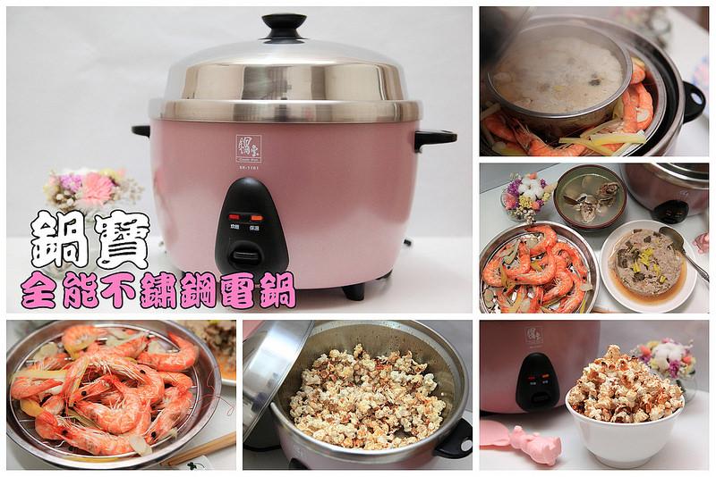 [料理小廚] 超美型時尚不銹鋼電鍋,煎煮炒炸燉,一鍋全搞定!鍋寶全能不鏽鋼電鍋(玫瑰金)