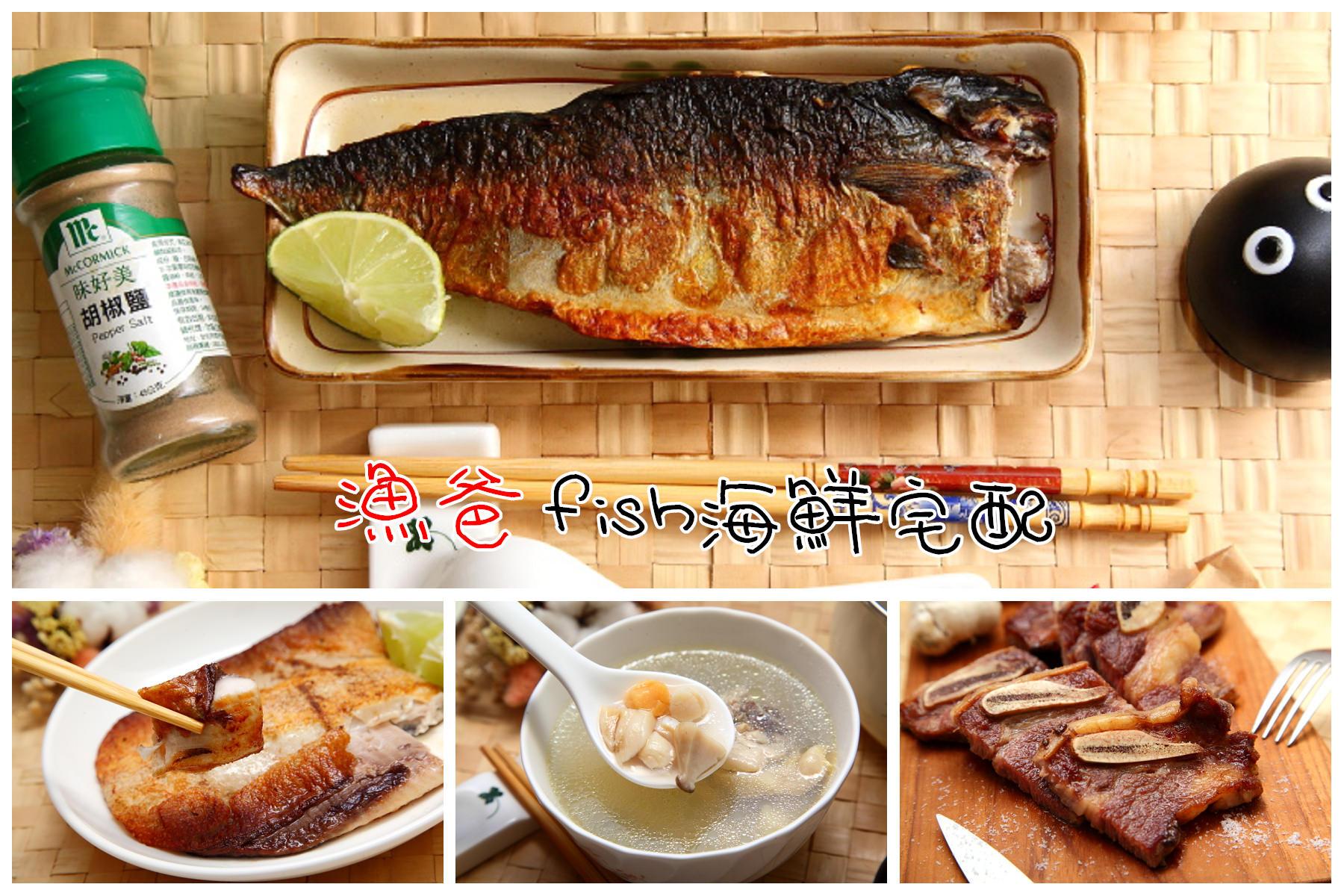 [料理小廚]料理最繁瑣的事通通交給漁爸,美味料理好輕鬆!漁爸fish8海鮮宅配