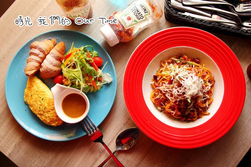 [台北松山] 時間就該浪費在美好的事物上,睡晚晚來吃早午餐吧!時光 我們的 Our Time(原中山區義達餐廳)
