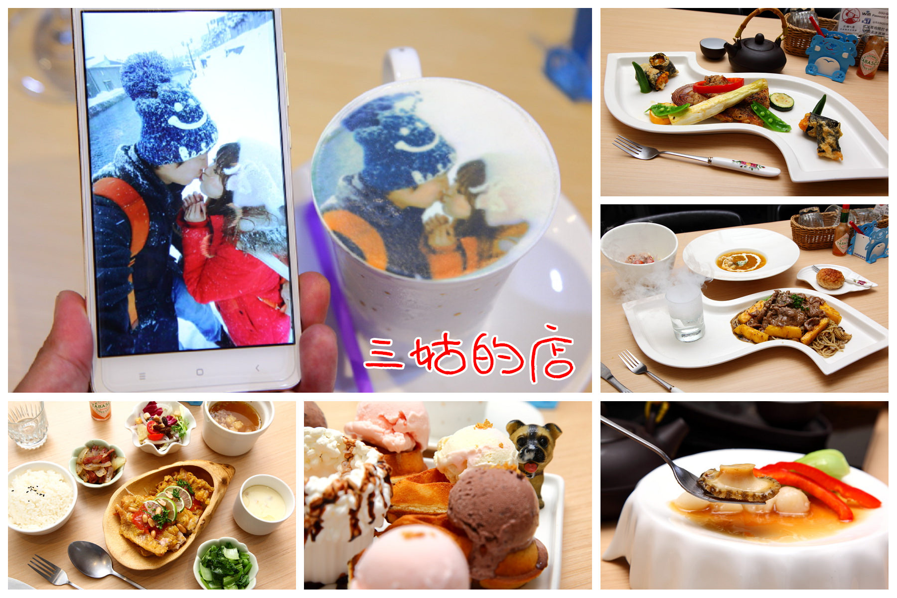 [桃園市]自拍藝術照片拉花,手創西式無菜單料理~三姑的店手創複合式料理