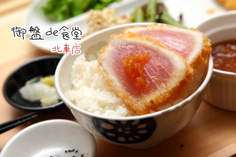 [台北中正]均衡健康美味日式定食料理,甜品新創舉豆腐甜甜球北車限定~御盤de食堂-北車店
