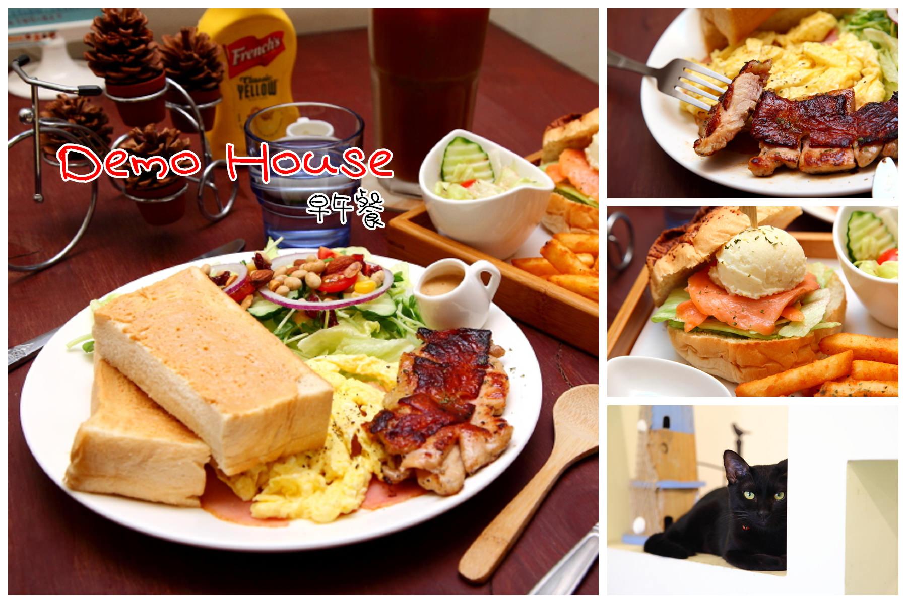 [桃園市]二訪,Demo House搶眼新菜色!寵物友善餐廳,小黑浪喵收編!Demo House早午餐
