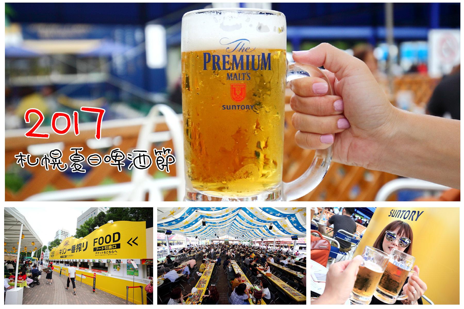 [北海道札幌]北海道夏天就是要喝啤酒!日本最大啤酒節,沉浸北海道啤酒海洋~2017年札幌大通公園啤酒節