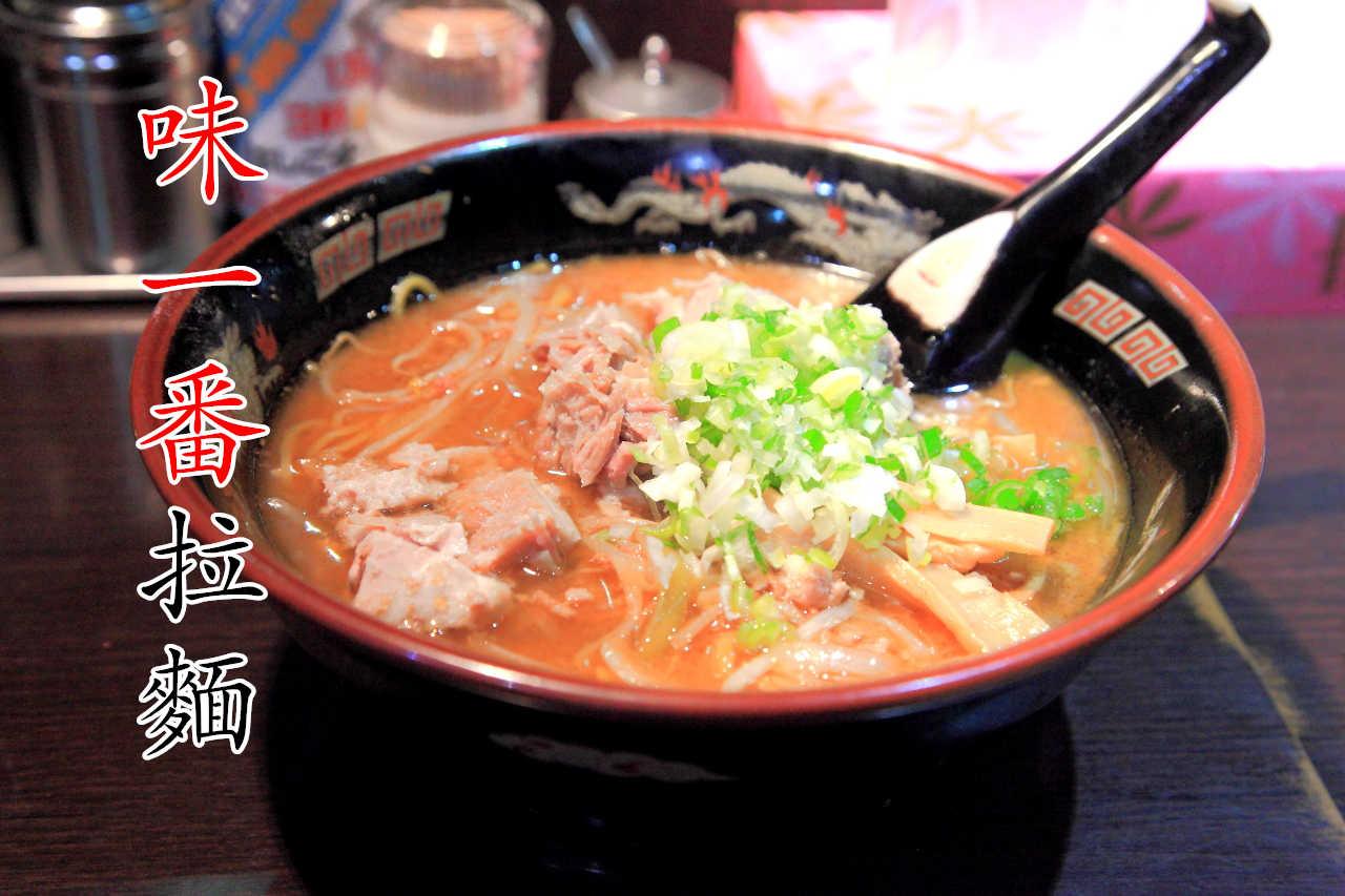 [北海道札幌]重口味香醇味增湯頭,薄野男子漢拉麵!味一番拉麵