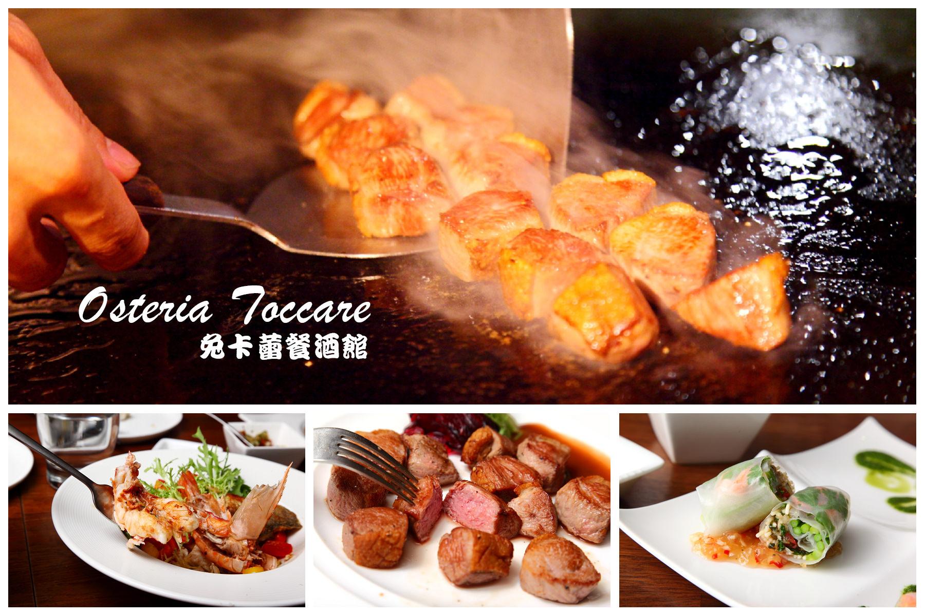 [台北中山]錯過這次再等明年!超高CP值法式七夕情人餐!Osteria Toccare 兔卡蕾餐酒館