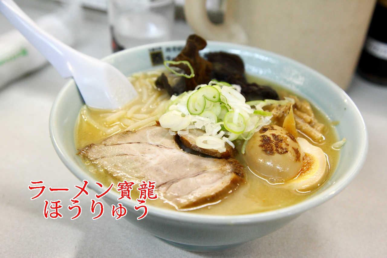 [北海道札幌]札幌薄野屹立不搖一甲子的超人氣拉麵老店!寶龍拉麵總本店