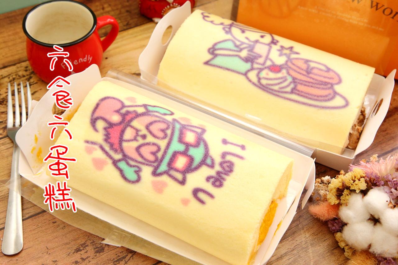 [宅配團購] 萌到爆超可愛蛋糕!還可客製化你想要的圖案唷~六食六轉印蛋糕