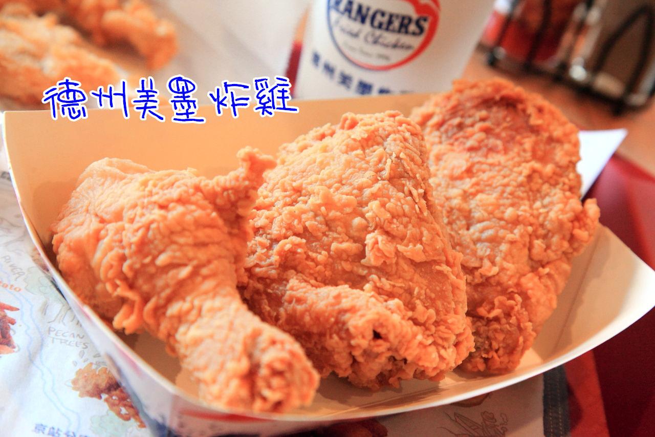 [台北士林]一試成主顧!網路票選前三名的超美味炸雞!德州美墨炸雞(天母店)