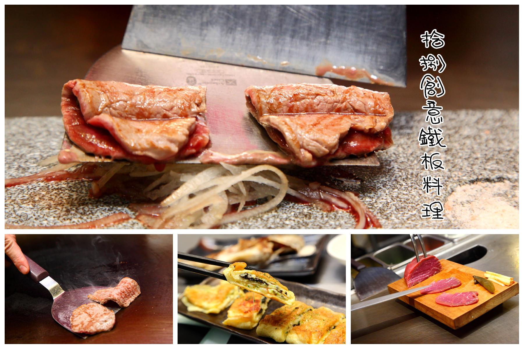 [新北新店]平價消費,高檔享受!梧棲漁港直送鮮魚,還有牛排六吃唷!拾捌創意鐵板料理